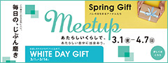 Meetup<グッズ>