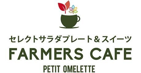 ファーマーズカフェ プティオムレット